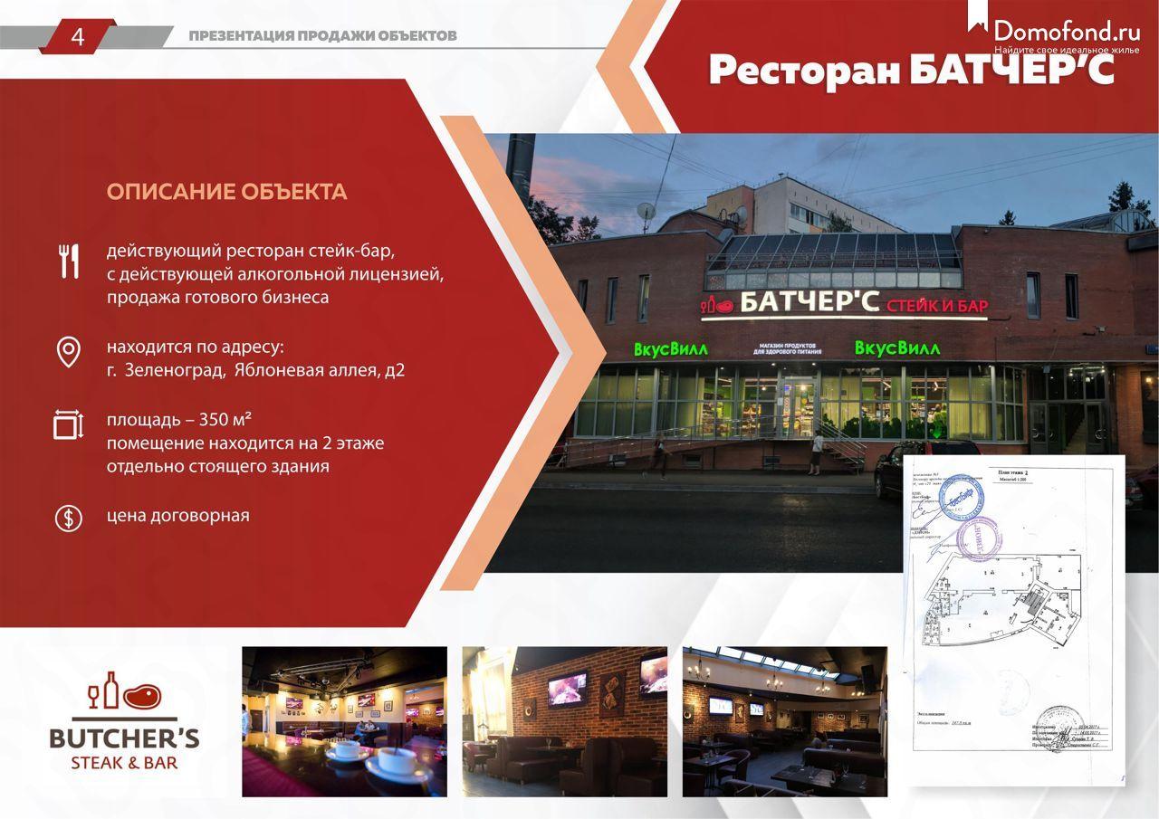 d98c22af64d1b Купить коммерческую недвижимость в Зеленоград, продажа коммерческой  недвижимости : Domofond.ru